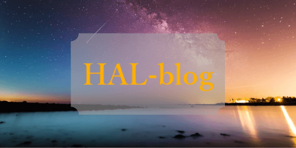 このブログHAL-blogについて