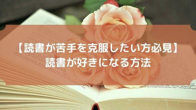 【読書が苦手を克服したい方必見】読書が好きになる方法