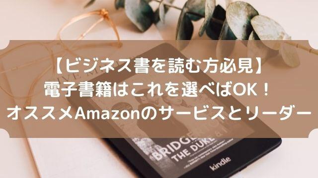 【ビジネス書を読む方必見】電子書籍はこれを選べばOK!オススメAmazonのサービスとリーダー