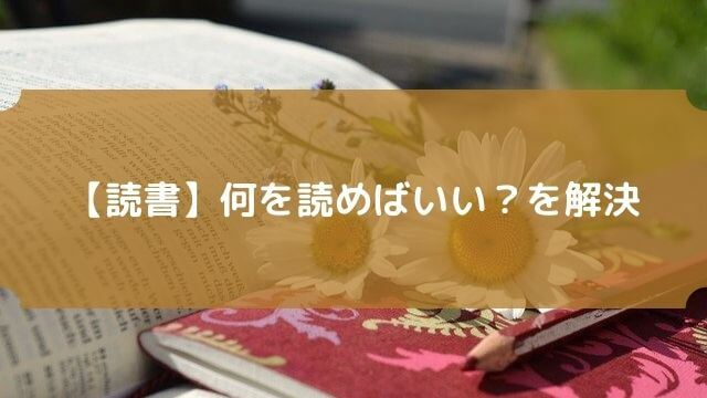 【読書】何を読めばいい?を解決