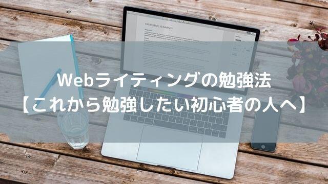 Webライティングの勉強法【これから勉強したい初心者の人へ】