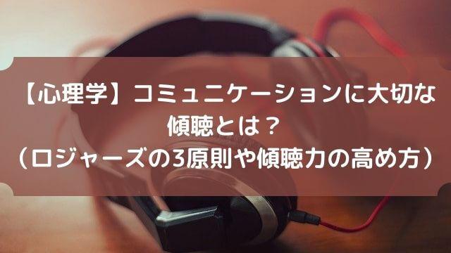 【心理学】コミュニケーションに大切な傾聴とは?(ロジャーズの3原則や傾聴力の高め方)