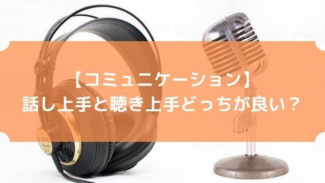 【コミュニケーション】話し上手と聴き上手どっちが良い?